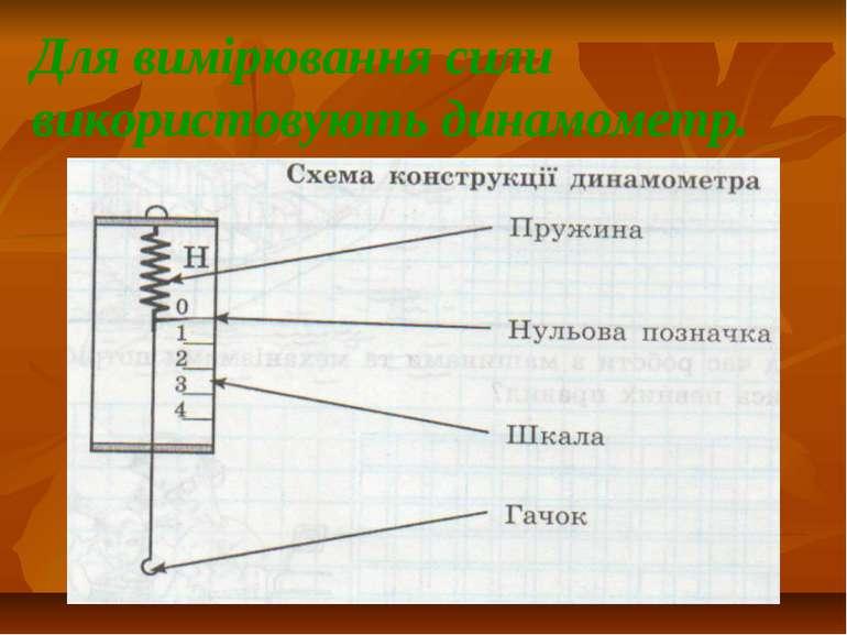 Для вимірювання сили використовують динамометр.