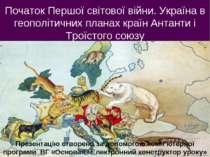 Початок Першої світової війни. Україна в геополітичних планах країн Антанти і...