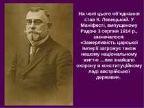 На чолі цього об'єднання став К. Левицький. У Маніфесті, випущеному Радою 3 с...