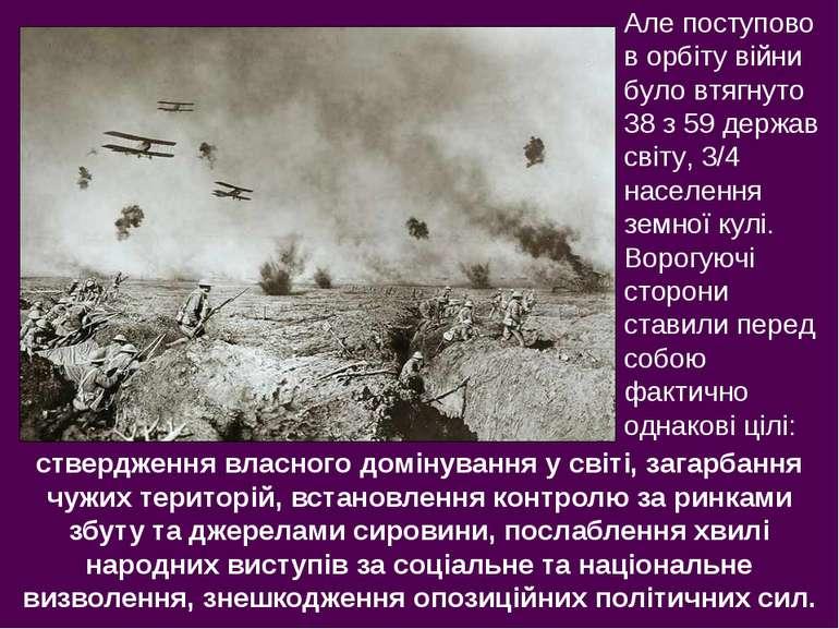 ствердження власного домінування у світі, загарбання чужих територій, встанов...