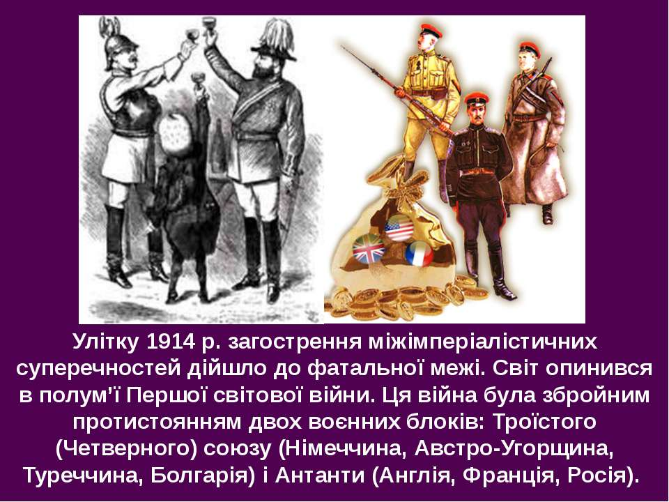 Улітку 1914 р. загострення міжімперіалістичних суперечностей дійшло до фаталь...