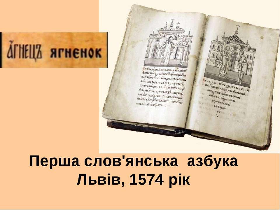 Перша слов'янська азбука Львів, 1574 рік