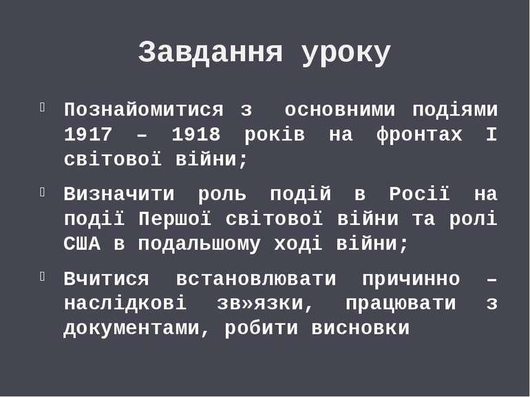 Завдання уроку Познайомитися з основними подіями 1917 – 1918 років на фронтах...