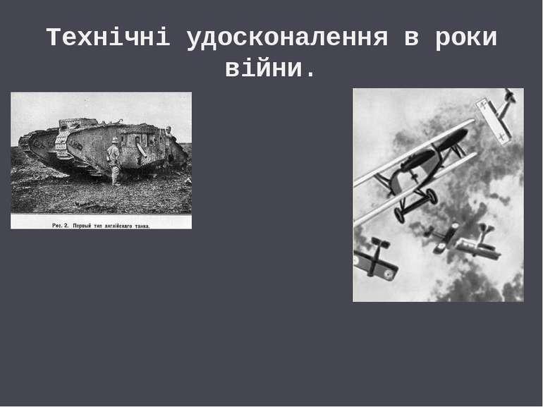 Технічні удосконалення в роки війни.