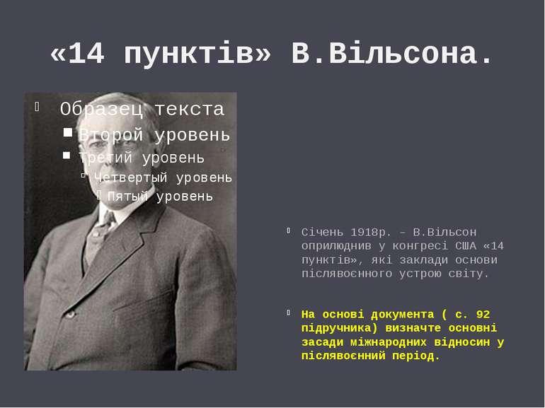 «14 пунктів» В.Вільсона. Січень 1918р. – В.Вільсон оприлюднив у конгресі США ...