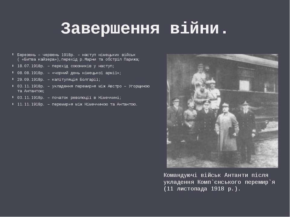 Завершення війни. Березень – червень 1918р. – наступ німецьких військ ( «Битв...