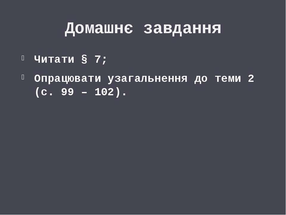 Домашнє завдання Читати § 7; Опрацювати узагальнення до теми 2 (с. 99 – 102).