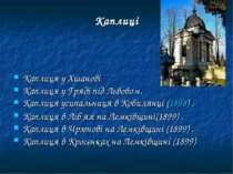 Каплиці Каплиця у Хшанові Каплиця у Гряді під Львовом. Каплиця усипальниця в ...
