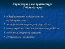 Характерні риси архітектури Т.Тальовського індивідуальність, небуденність та ...