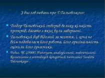 З висловлювань про Т.Тальовського: Теодор Тальовський створив велику кількіст...