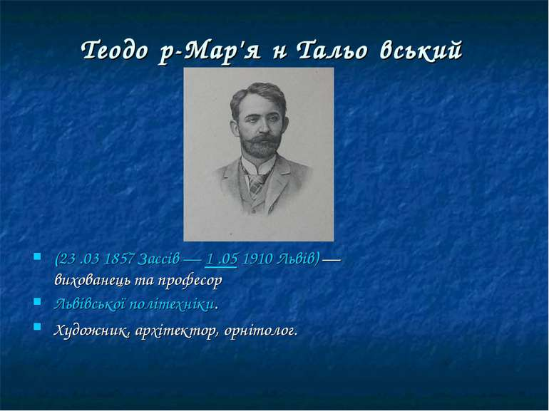 Теодо р-Мар'я н Тальо вський (23 .03 1857 Зассів— 1 .05 1910 Львів)— вихова...
