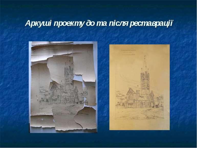 Аркуші проекту до та після реставрації