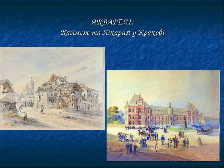 АКВАРЕЛІ: Казімєж та Лікарня у Кракові