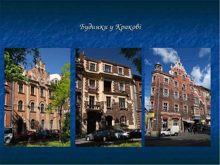 Будинки у Кракові