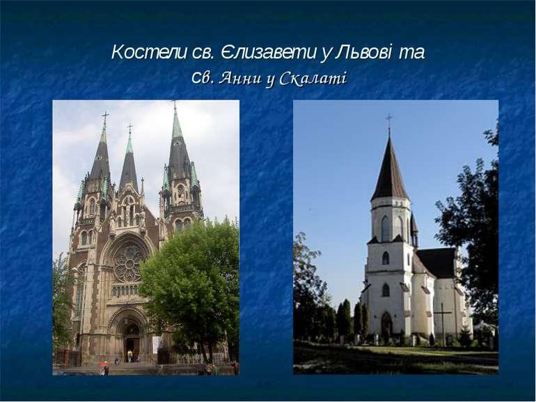 Костели св. Єлизавети у Львові та св. Анни у Скалаті