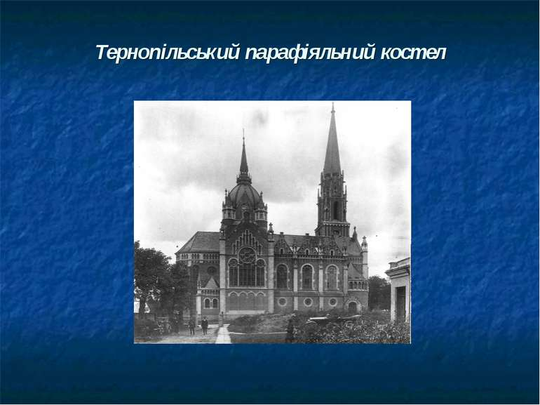Тернопільський парафіяльний костел