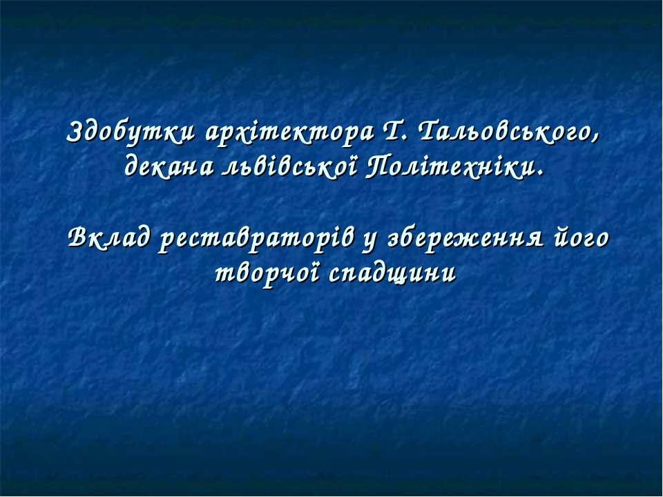 Здобутки архітектора Т. Тальовського, декана львівської Політехніки. Вклад ре...