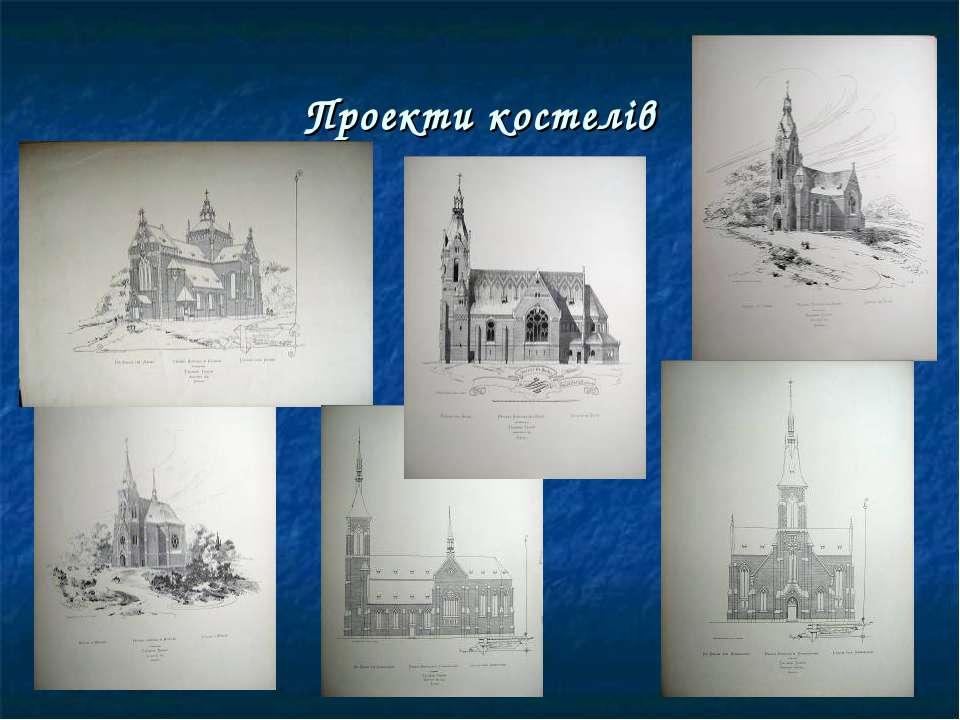 Проекти костелів