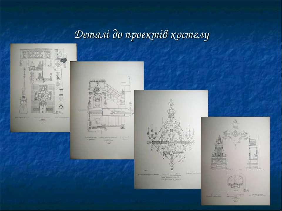 Деталі до проектів костелу