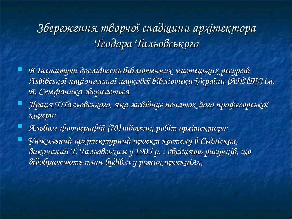 Збереження творчої спадщини архітектора Теодора Тальовського В Інституті досл...