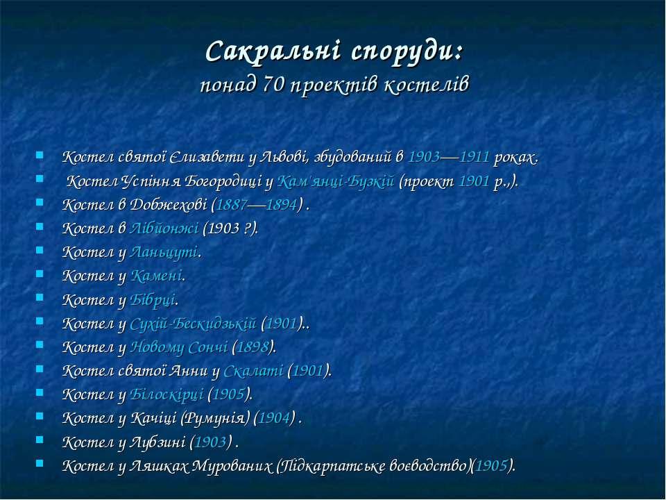 Сакральні споруди: понад 70 проектів костелів Костел святої Єлизавети у Львов...
