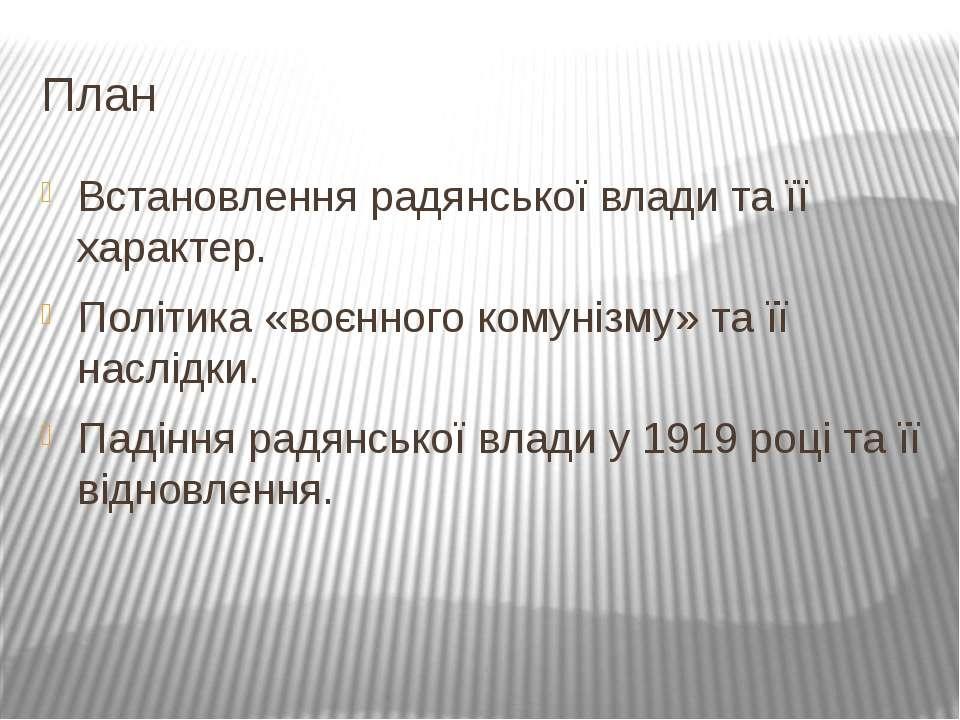План Встановлення радянської влади та її характер. Політика «воєнного комуніз...