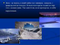 Зима - це період, в який майже все завмирає, замерзає, і природа нам це показ...