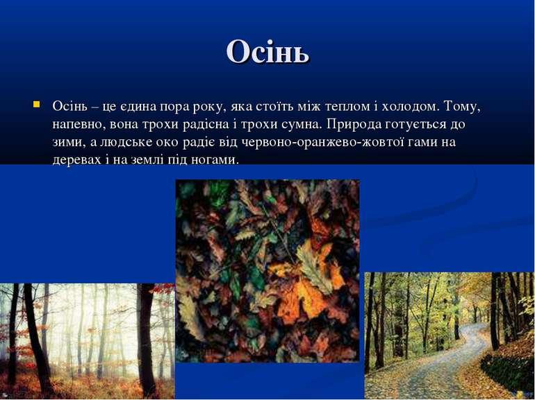 Осінь Осінь – це єдина пора року, яка стоїть між теплом і холодом. Тому, напе...