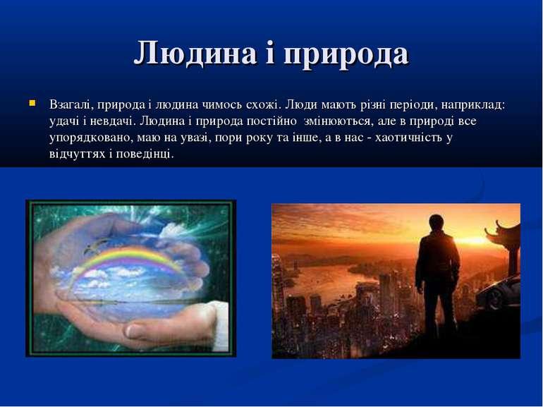 Людина і природа Взагалі, природа і людина чимось схожі. Люди мають різні пер...