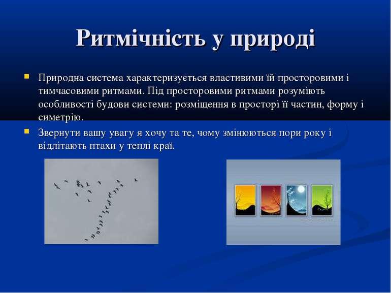 Ритмічність у природі Природна система характеризується властивими їй простор...