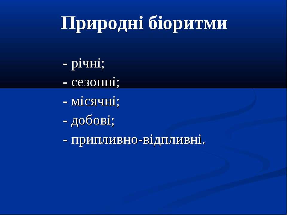 Природні біоритми - річні; - сезонні; - місячні; - добові; - припливно-відпли...