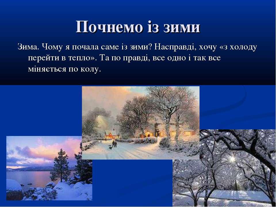 Почнемо із зими Зима. Чому я почала саме із зими? Насправді, хочу «з холоду п...