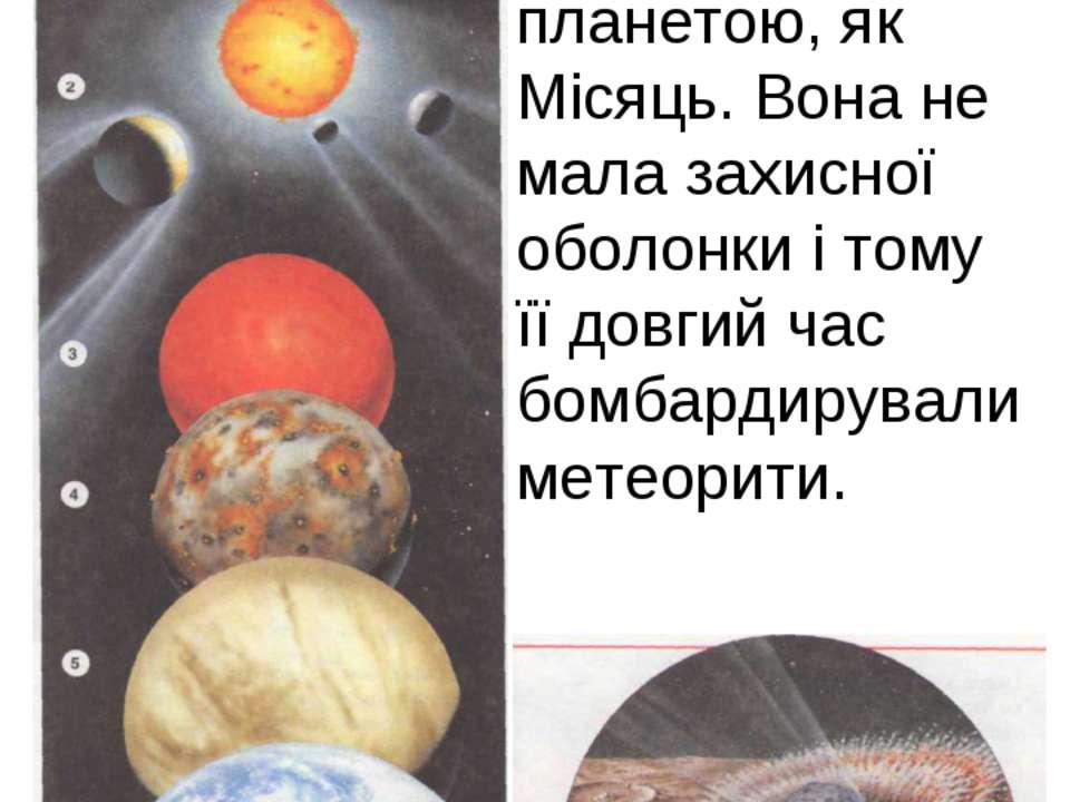 Історія Землі Спочатку Земля була голою планетою, як Місяць. Вона не мала зах...