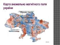 Карта аномально магнітного поля україни