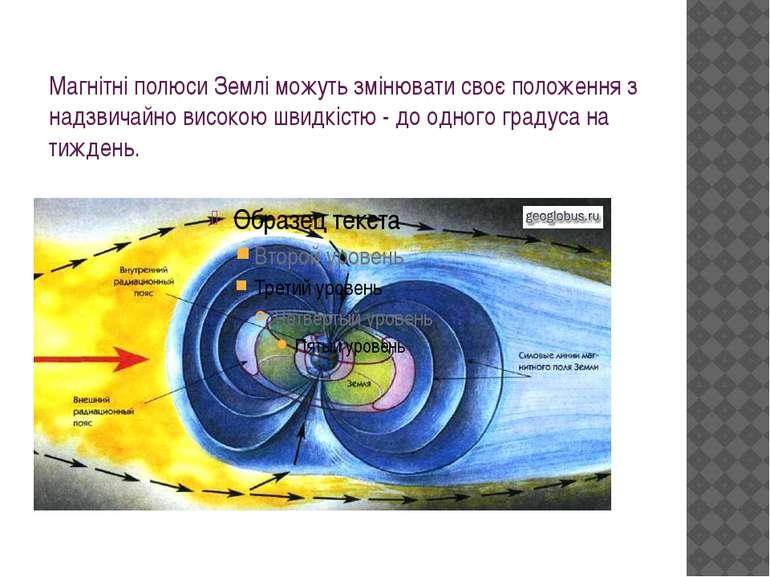 Магнітні полюси Землі можуть змінювати своє положення з надзвичайно високою ш...