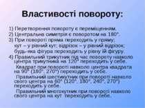 Властивості повороту: 1) Перетворення повороту є переміщенням. 2) Центральна ...