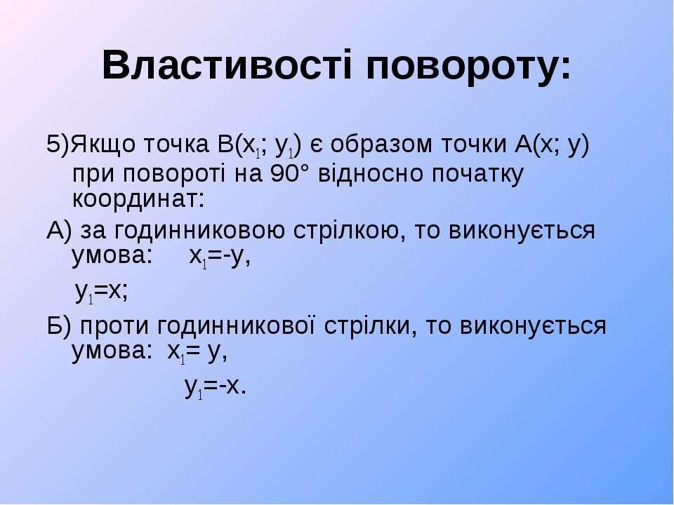 5)Якщо точка В(х1; у1) є образом точки А(х; у) при повороті на 90° відносно п...