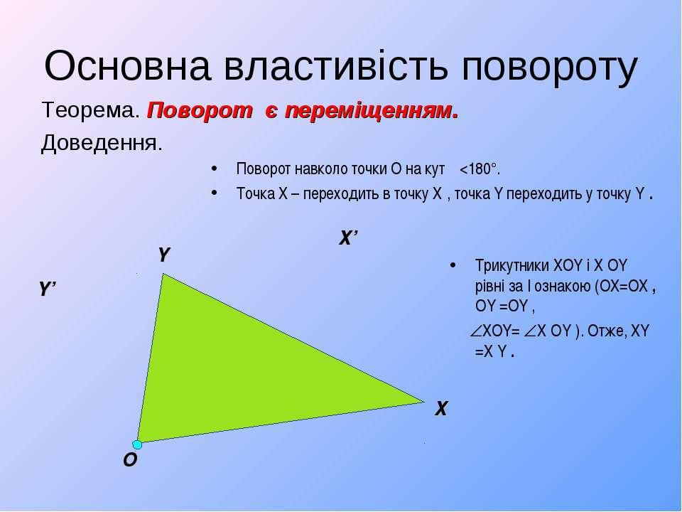 Основна властивість повороту Теорема. Поворот є переміщенням. Доведення. Пово...
