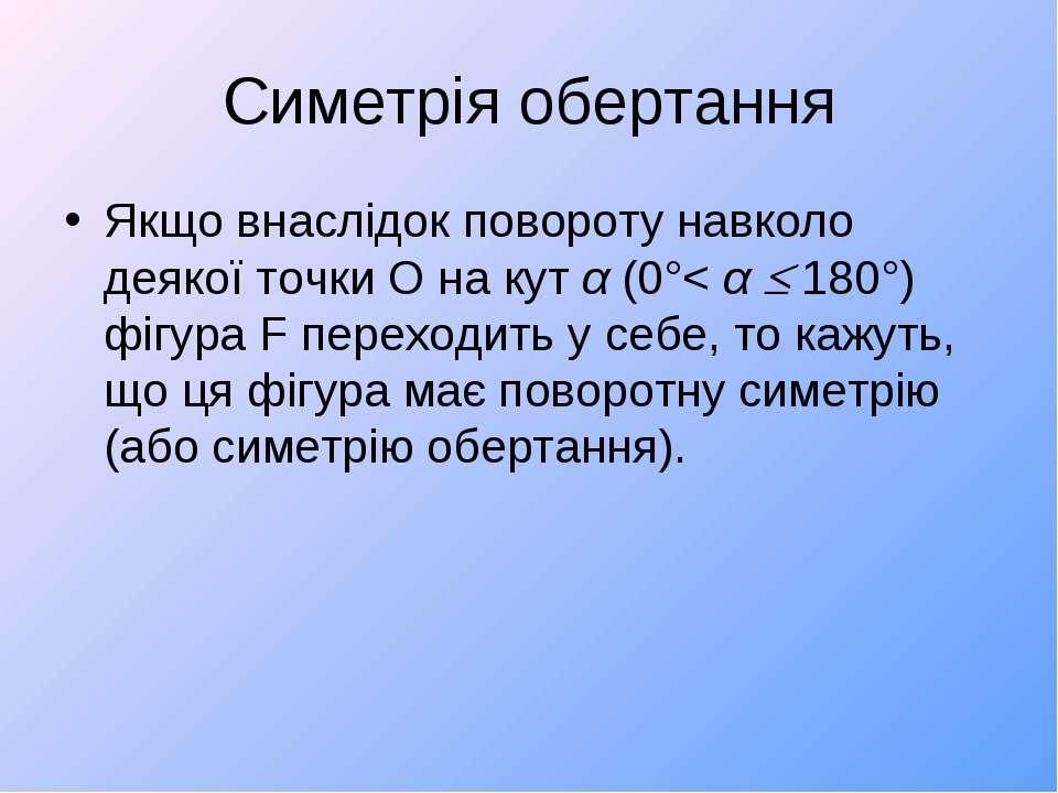 Симетрія обертання Якщо внаслідок повороту навколо деякої точки О на кут α (0...