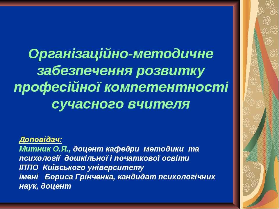 Організаційно-методичне забезпечення розвитку професійної компетентності суча...