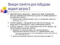 Вихідні поняття для побудови моделі загроз 2 Дестабілізуючі фактори – явища а...