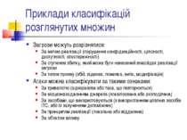 Приклади класифікацій розглянутих множин Загрози можуть розрізнятися: За мето...