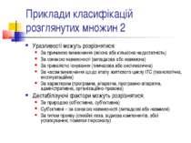 Приклади класифікацій розглянутих множин 2 Уразливості можуть розрізнятися: З...