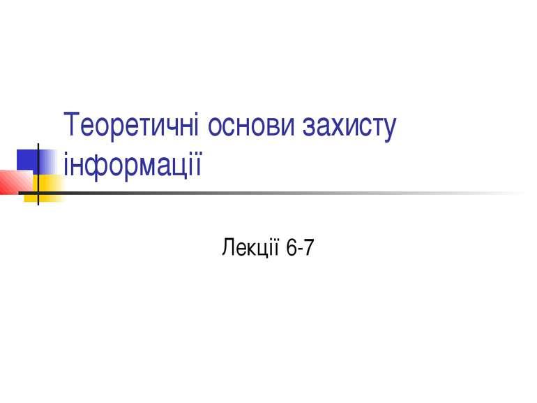 Теоретичні основи захисту інформації Лекції 6-7