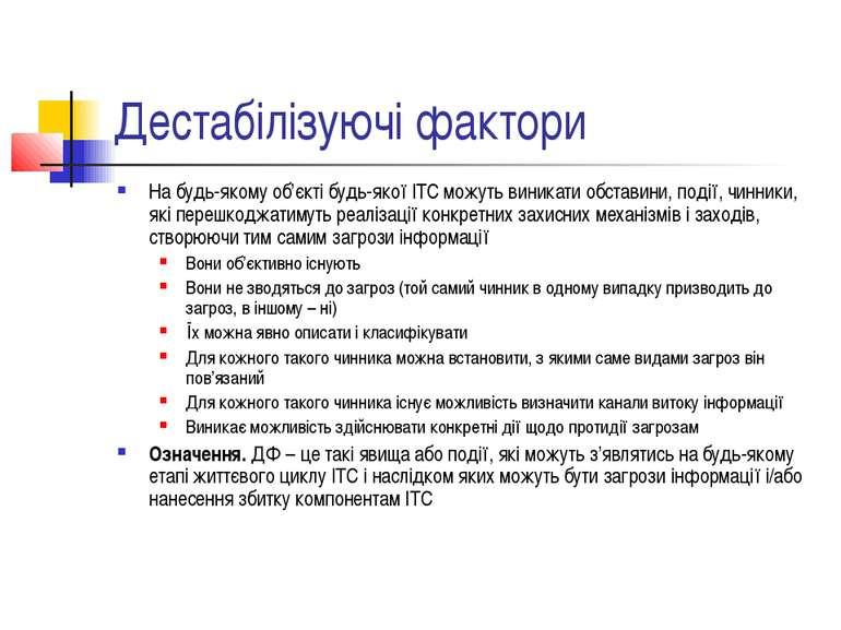 Дестабілізуючі фактори На будь-якому об'єкті будь-якої ІТС можуть виникати об...