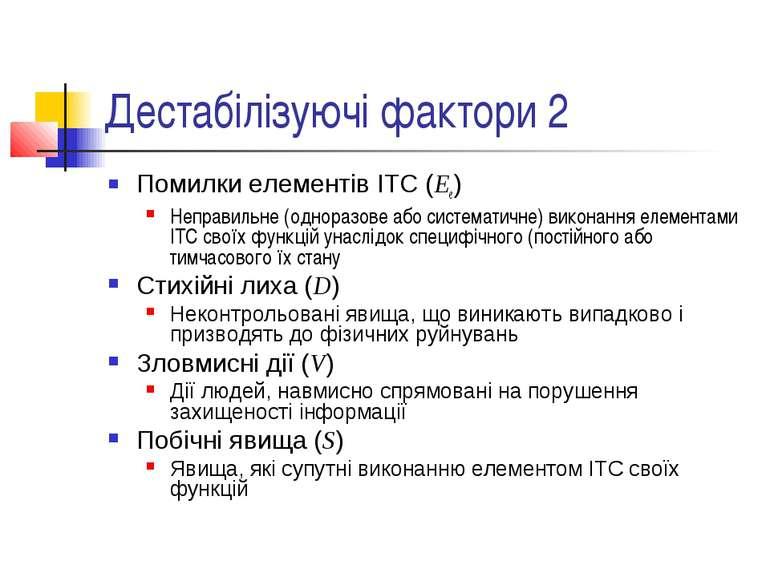 Дестабілізуючі фактори 2 Помилки елементів ІТС (Ee) Неправильне (одноразове а...