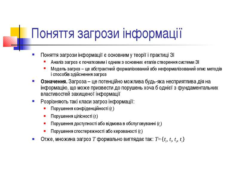 Поняття загрози інформації Поняття загрози інформації є основним у теорії і п...