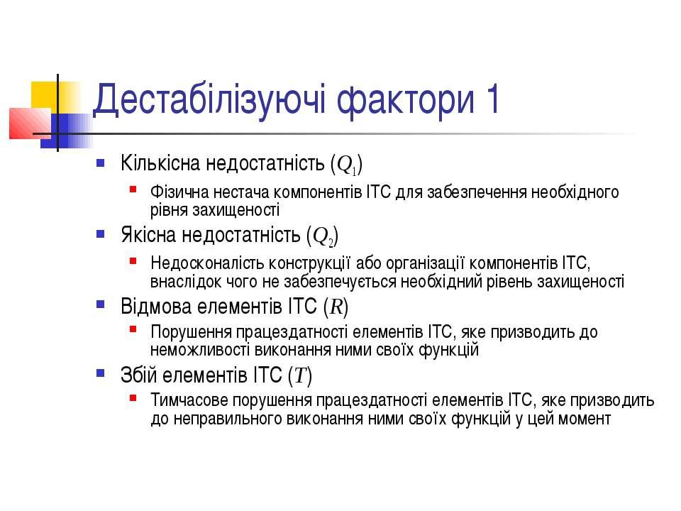 Дестабілізуючі фактори 1 Кількісна недостатність (Q1) Фізична нестача компоне...
