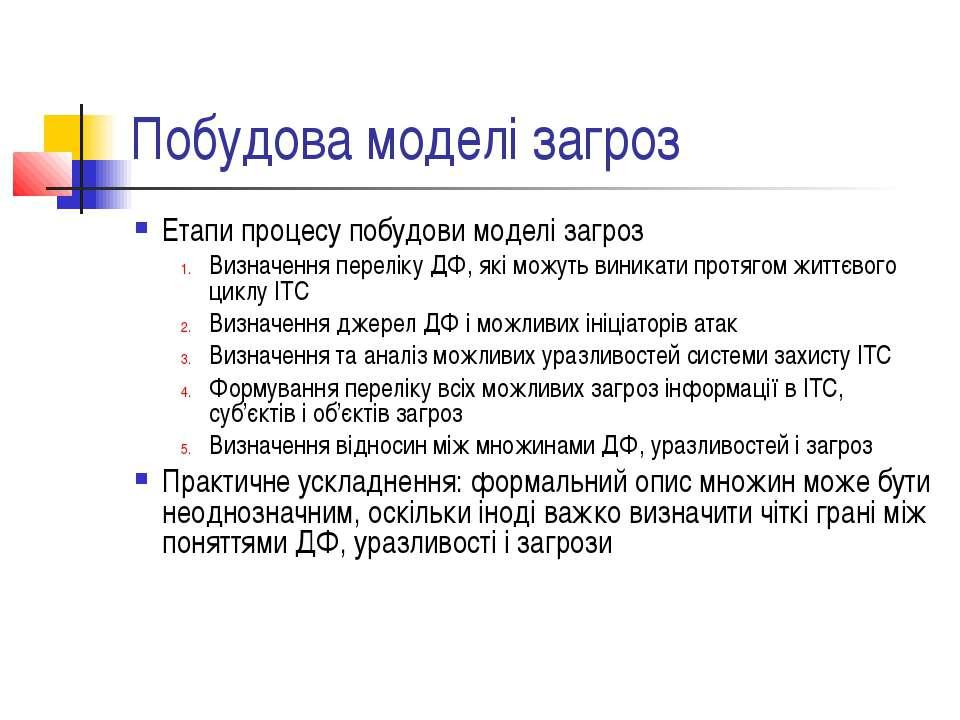 Побудова моделі загроз Етапи процесу побудови моделі загроз Визначення перелі...