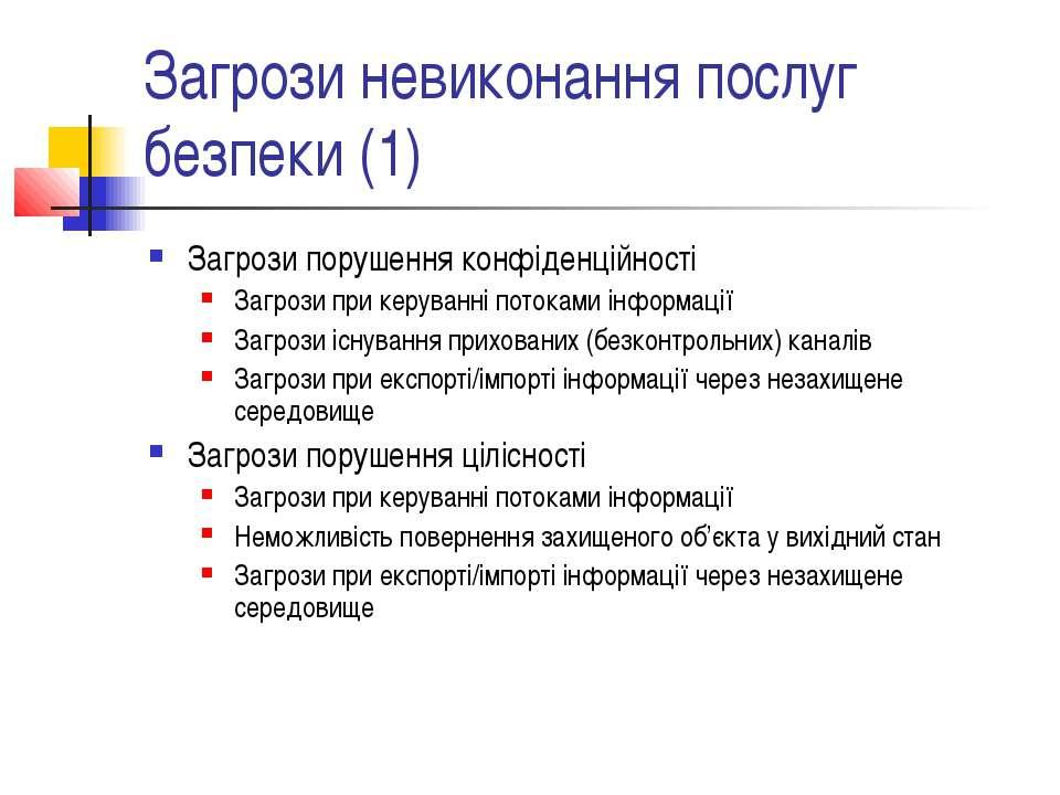 Загрози невиконання послуг безпеки (1) Загрози порушення конфіденційності Заг...